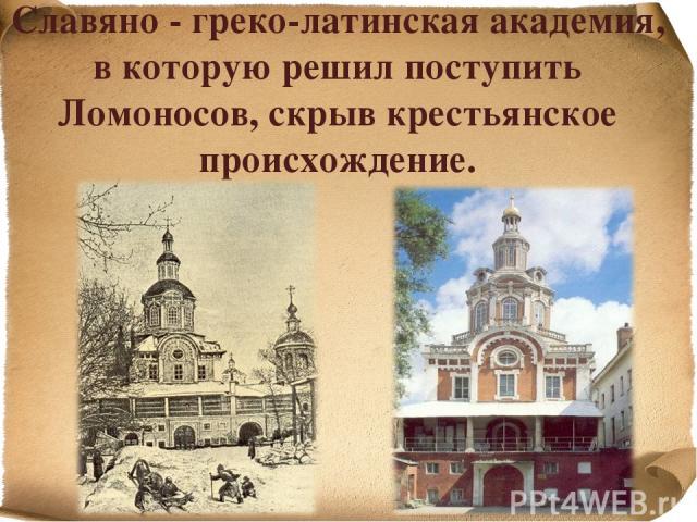 Славяно - греко-латинская академия, в которую решил поступить Ломоносов, скрыв крестьянское происхождение.