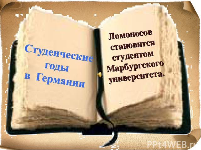 Ломоносов становится студентом Марбургского университета.