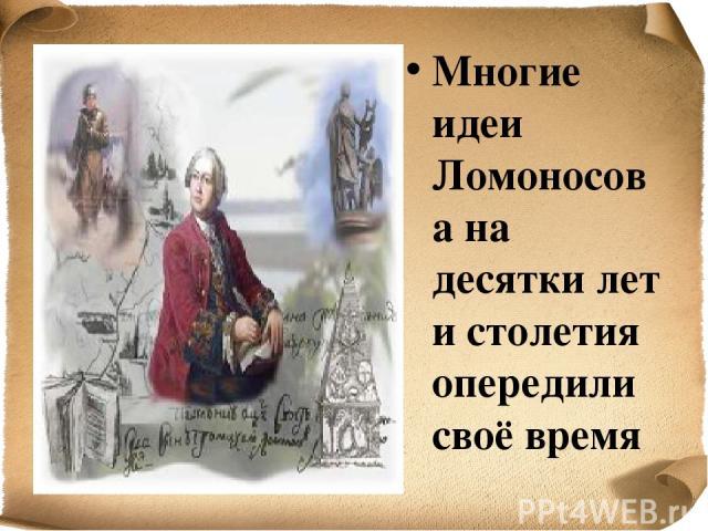 Многие идеи Ломоносова на десятки лет и столетия опередили своё время