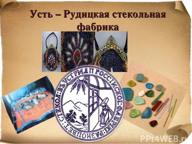 Усть – Рудицкая стекольная фабрика