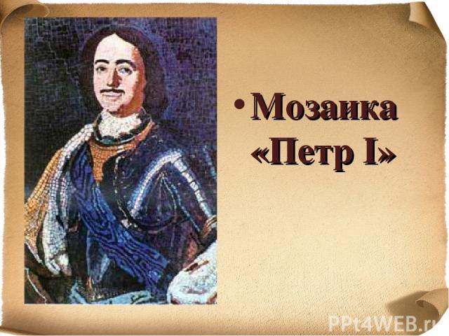 Мозаика «Петр I»