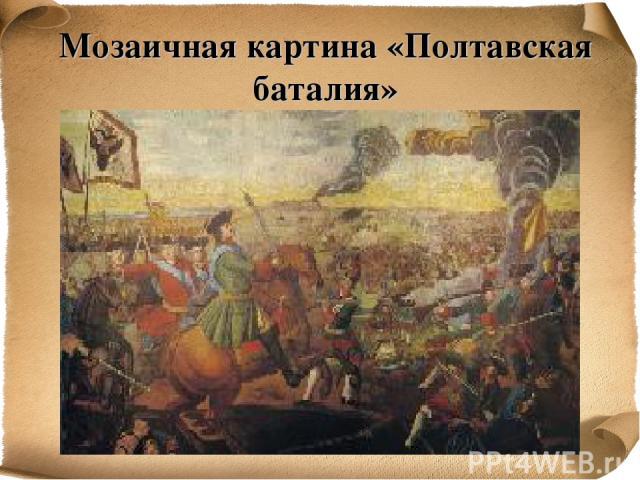 Мозаичная картина «Полтавская баталия»