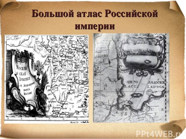 Большой атлас Российской империи