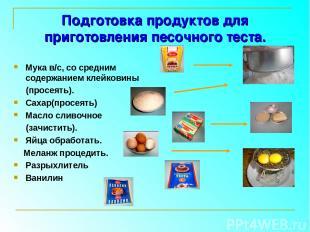 Подготовка продуктов для приготовления песочного теста. Мука в/с, со средним сод