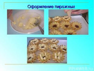 Оформление пирожных