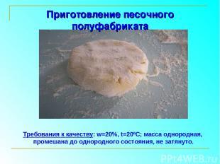 Приготовление песочного полуфабриката Требования к качеству: w=20%, t=20ºС; масс