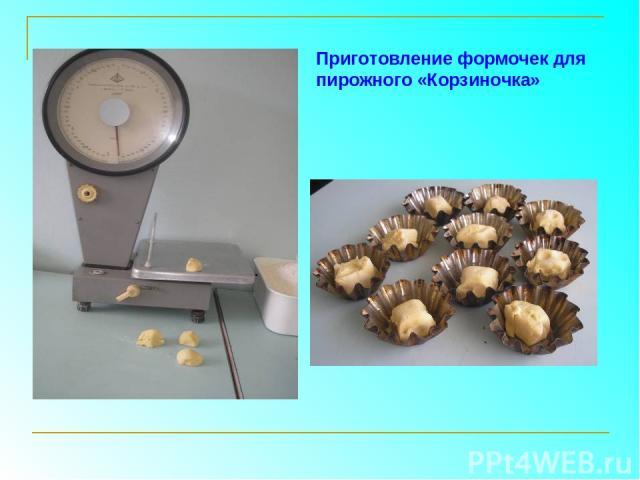 . Приготовление формочек для пирожного «Корзиночка»