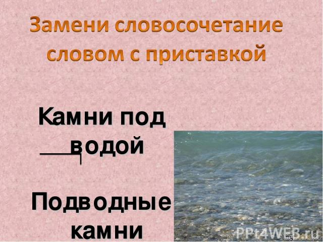 Камни под водой Подводные камни