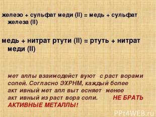 железо + сульфат меди (II) = медь + сульфат железа (II) медь + нитрат ртути (II)