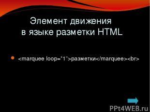 Элемент движения в языке разметки HTML I вариант Какие бывают тэги? Каким тэгом