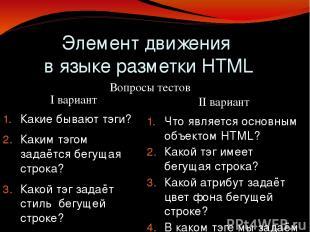 Элемент движения в языке разметки HTML II вариант Что является основным объектом