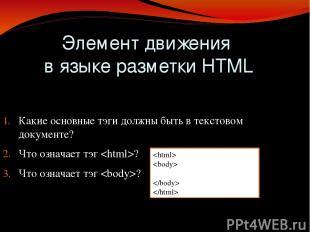 Какие основные тэги должны быть в текстовом документе? Что означает тэг ? Что оз