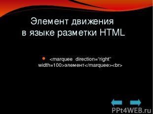 """Элемент движения в языке разметки HTML цвет фона бегущей строки bgcolor = """"red"""""""