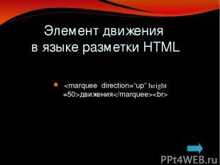 языка Элемент движения в языке разметки HTML