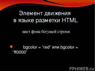 """Элемент движения в языке разметки HTML количество проходов loop = """"целое число"""""""