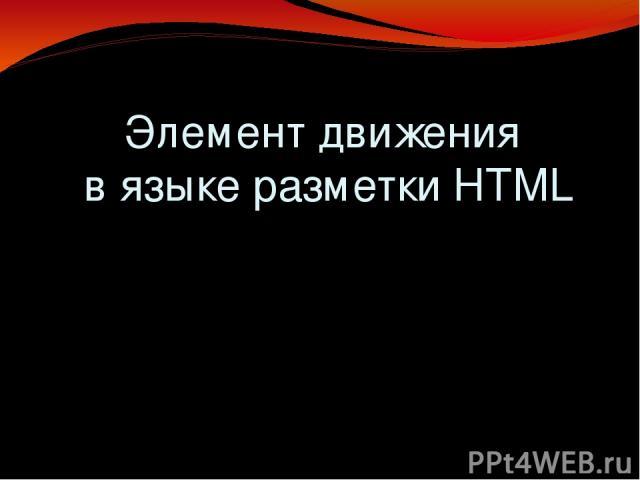 элемент Элемент движения в языке разметки HTML