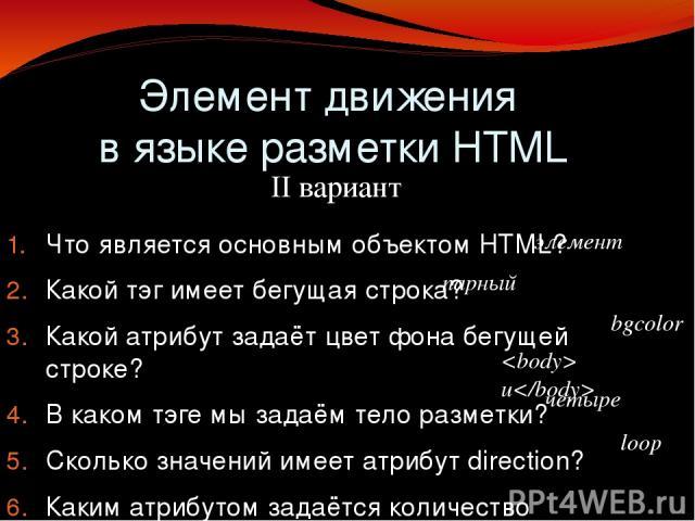 практическая работа цель – закрепление навыков создания элемента движения в языке разметки HTML информатика информатика информатика информатика