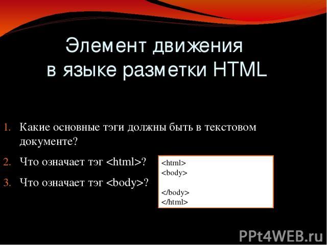 Какие основные тэги должны быть в текстовом документе? Что означает тэг ? Что означает тэг ? Элемент движения в языке разметки HTML