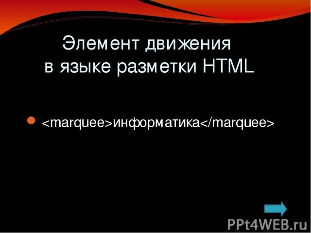 информатика Элемент движения в языке разметки HTML