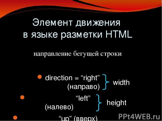 """direction = """"right"""" (направо) """"left"""" (налево) """"up"""" (вверх) """"down"""" (вниз) Элемент движения в языке разметки HTML направление бегущей строки width height"""