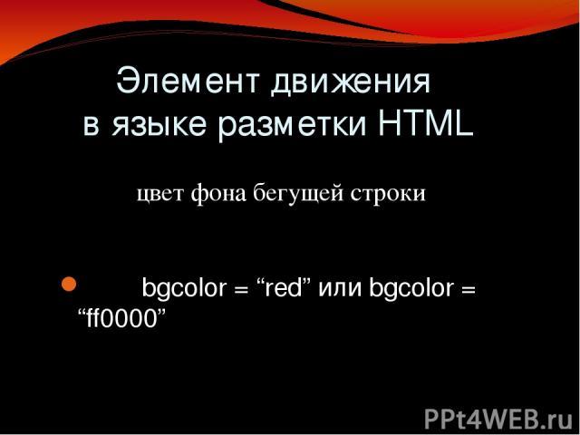 """Элемент движения в языке разметки HTML количество проходов loop = """"целое число"""" (""""-1"""" – бесконечное число проходов)"""
