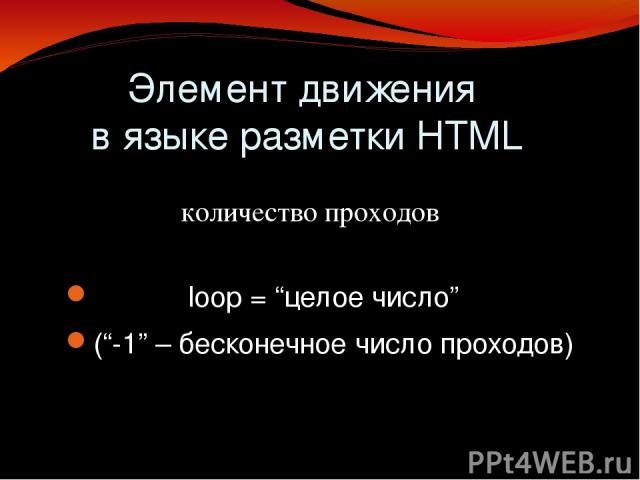 Элемент движения в языке разметки HTML цвет, стиль, размер html.