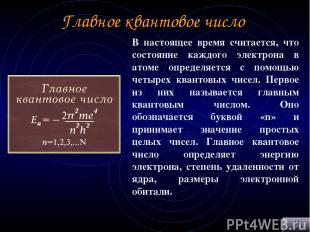Главное квантовое число В настоящее время считается, что состояние каждого элект