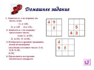 Домашнее задание 1. Записать n- е по порядку кв. число, если: 1) n =20; 2) n =25
