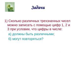 Задачи 1) Сколько различных трехзначных чисел можно записать с помощью цифр 1, 2