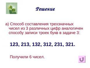 Решение а) Способ составления трехзначных чисел из 3 различных цифр аналогичен с