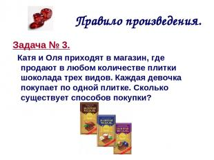 Правило произведения. Задача № 3. Катя и Оля приходят в магазин, где продают в л