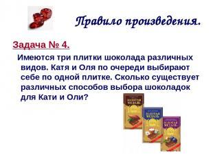 Правило произведения. Задача № 4. Имеются три плитки шоколада различных видов. К