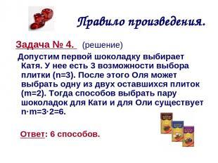 Правило произведения. Задача № 4. (решение) Допустим первой шоколадку выбирает К