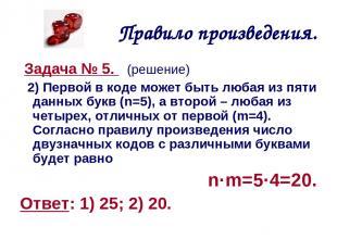 Правило произведения. Задача № 5. (решение) 2) Первой в коде может быть любая из