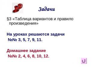 Задачи §3 «Таблица вариантов и правило произведения» На уроках решаются задачи №