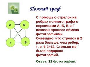 Полный граф А Б В Г С помощью стрелок на ребрах полного графа с вершинами А, Б,
