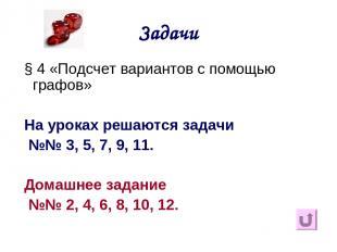 Задачи § 4 «Подсчет вариантов с помощью графов» На уроках решаются задачи №№ 3,