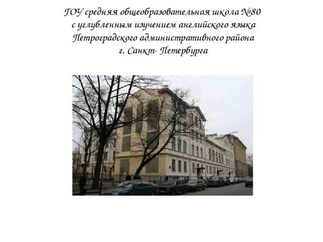 ГОУ средняя общеобразовательная школа № 80 с углубленным изучением английского языка Петроградского административного района г. Санкт- Петербурга