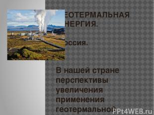 ГЕОТЕРМАЛЬНАЯ ЭНЕРГИЯ. Россия. В нашей стране перспективы увеличения применения