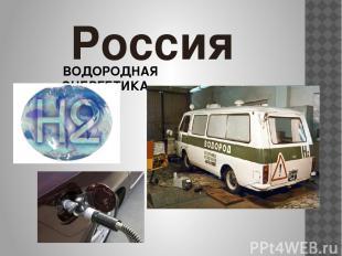 Россия ВОДОРОДНАЯ ЭНЕРГЕТИКА
