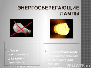 ЭНЕРГОСБЕРЕГАЮЩИЕ ЛАМПЫ Лампы накаливания дешевле и привычнее. Вот только горазд