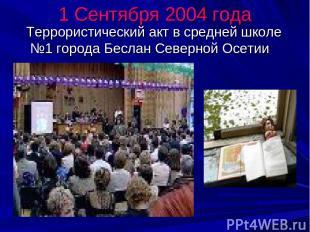 1 Сентября 2004 года Террористический акт в средней школе №1 города Беслан Север