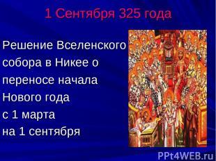 1 Сентября 325 года Решение Вселенского собора в Никее о переносе начала Нового