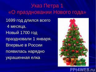 Указ Петра 1 «О праздновании Нового года» 1699 год длился всего 4 месяца. Новый