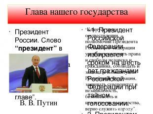 Государственная власть Президент РФ Федеральное собрание – Парламент РФ Правител