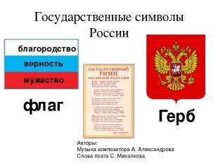 Государственные символы России флаг Герб Авторы: Музыка композитора А. Александр