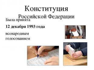 Конституция Российской Федерации Была принята 12 декабря 1993 года всенародным г