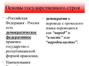 «Российская Федерация - Россия есть демократическое федеративное правовое госуда