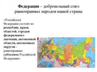 Федерация – добровольный союз равноправных народов нашей страны «Российская Феде