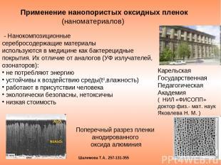 Применение нанопористых оксидных пленок (наноматериалов) Карельская Государствен